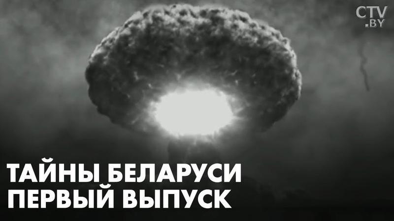 Атомная загадка Беларуси Что испытывали на полешуках за 25 лет до Чернобыля