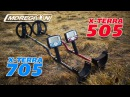 Minelab X-Terra 705 или X-Terra 505 / Какой металлоискатель выбрать. сравниваем