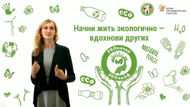 Видеообращение от эксперта PROкачай ЭКОлайф_Л. Емельянова