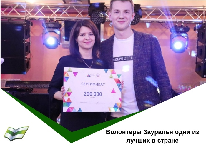 Курганская область получила премию на развитие волонтерского движения