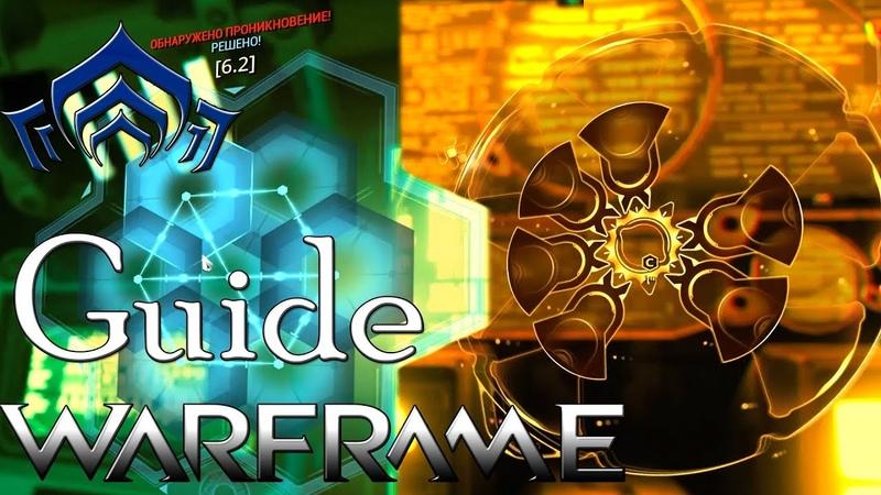 Warframe guide console hacking | Как взламывать консоли