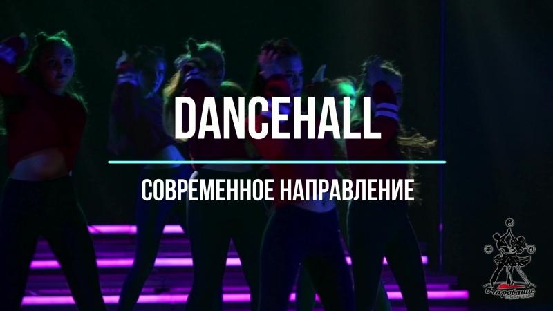 Dancehall - современное направление