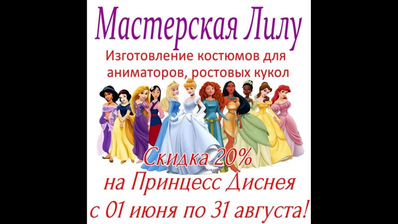 Принцессы Диснея (скидка на лето)