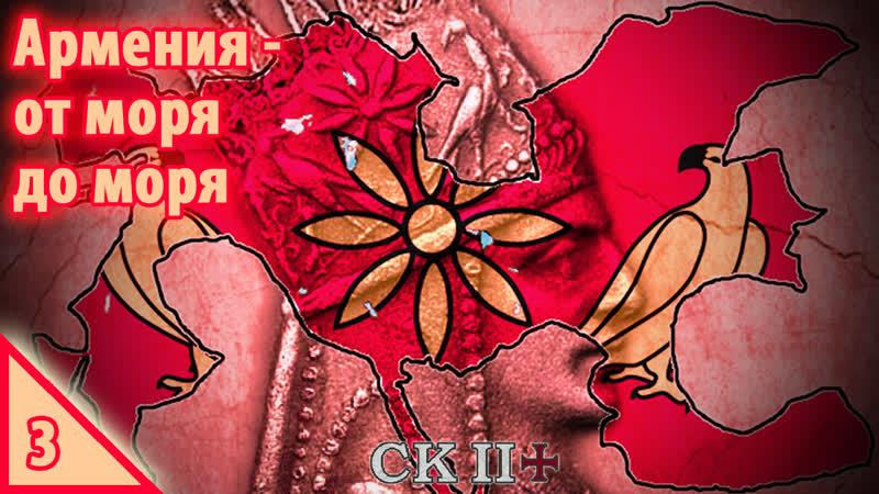 Crusader Kings 2 Армения - от моря до моря с модом CK2 2.8.3.4 3
