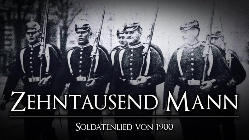 ✠ Zehntausend Mann • Soldatenlied von 1900 [Liedtext] ✠