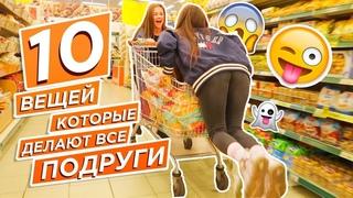 10 ВЕЩЕЙ,КОТОРЫЕ ДЕЛАЮТ ВСЕ ПОДРУГИ//10 Things Friends Do