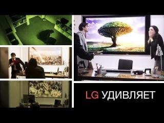 LG снова удивило  Реалистичное Изображение, что приводит в ужас!