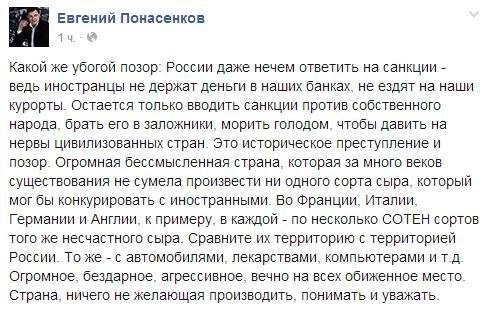 Власти РФ могут оставить своих граждан без импортных автомобилей и лекарств - Цензор.НЕТ 8877