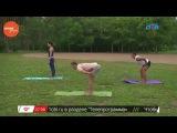 Наше УТРО на ОТВ – йога на свежем воздухе 5 часть