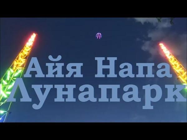 Кипр Айя Напа Лунапарк Аттракционы Ayia Napa Luna Park парк развлечений Cyprus