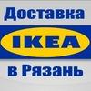 Клуб IKEA в Рязани: доставка товаров из ИКЕА