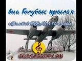 ВИА Голубые крылья (г.Тамбов) Гитара Ты и Я