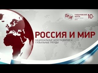 Гайдаровский форум  2019. Национальные цели и социальные вызовы: региональный аспект.