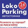 Автостоянка LokoParking Череповец