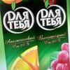 Dlya-Tebya Sok