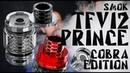 TFV12 Prince Cobra Edition by SMOK Детальный обзор