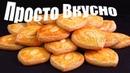 Простое печенье ОРЕШЕК быстро и вкусно к чаю Печенье на праздник Люда Изи Кук печенье рецепт