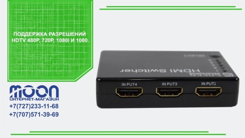 Переключатель HDMI HDSW301M- Moon.kz