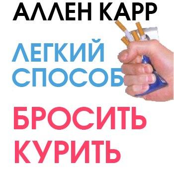 Фото аллена карра как бросить курить