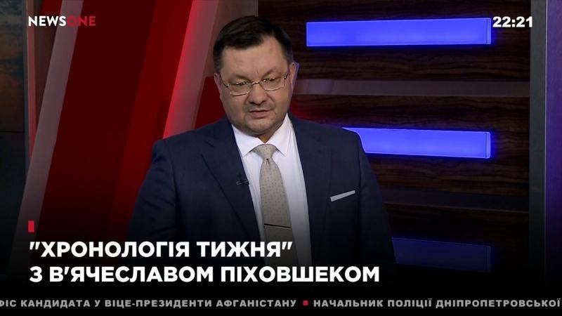 ПЦУ лишилась политической крыши и захваты церквей прекратились – Пиховшек | 28.07.19
