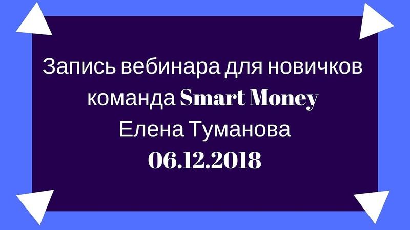 Вебинар для новичков Smart Money Елена Туманова/ 06.12.18