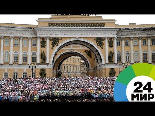 Ладога и Крейсер Аврора в центре Петербурга хором спели 2000 человек МИР 24