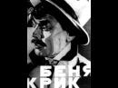 Фильм Беня Крик 1926 СССР