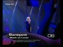 ВАЛЕРИЯ - Back to Love LIVE. Отборочный тур Евровидения 2009