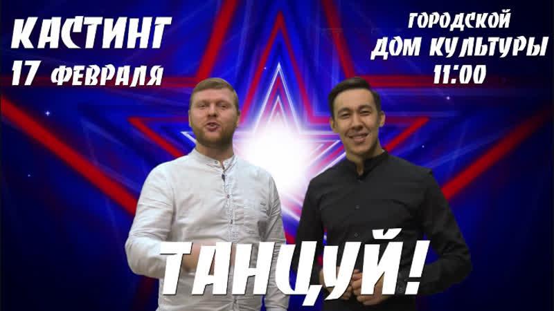 ❗КАСТИНГ второго сезона городского проекта «ТАНЦУЙ!», приуроченного к Году молодежи в Республике Казахстан❗