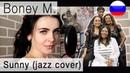 Boney M. - Sunny jazz cover на русском (russian cover)