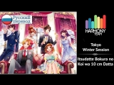 HoneyWorks RUS cover Tokyo Winter Session (6 ppl chorus) Harmony Team