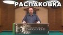 Распаковка: Darksiders III (3) - Apocalypse Edition (Xbox One)