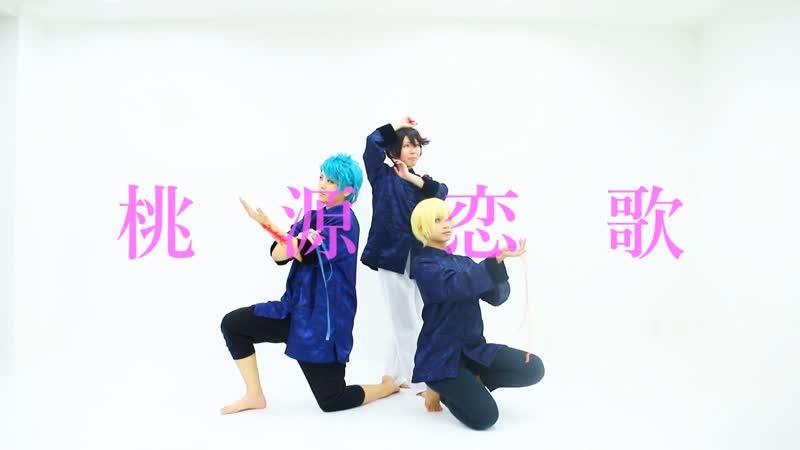 刀剣乱舞 国広三兄弟で桃源恋歌 コスプレで踊ってみた sm34012315