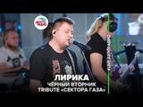 Чёрный Вторник Трибьют Сектор Газа - Лирика (LIVE Авторадио, шоу Мурзилки Live, 29.11.18)