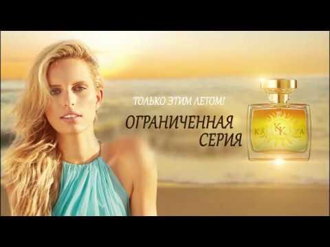 Парфюм от Karolina Kurkova Summer Edition