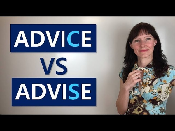 ADVISE или ADVICE в чем разница Лексика английского языка