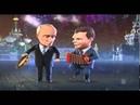 ПриколПутин и Медведев Новогодние частушки 2011 Мульт личности