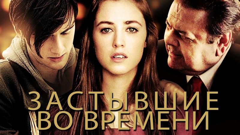 Застывшие во времени HD (2011) God dont make the laws HD (драма)