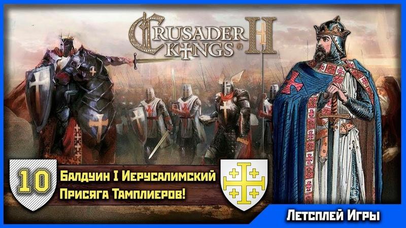 CK 2 Holy Fury | Хроники Иерусалима [10] | Присяга Тамплиеров!