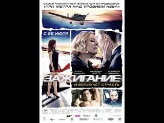 """Трейлер фильма """"Зажигание"""", (2013) КГ"""