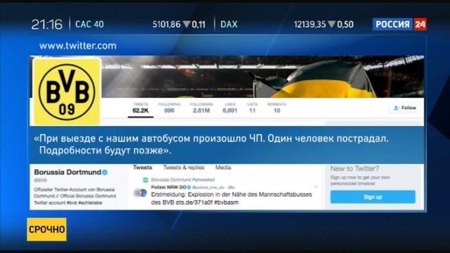 Новости на Россия 24 • Рядом с автобусом дортмундской Боруссии прогремел взрыв