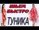 Туника из шифона без выкройки Московский шов Обработка шифона