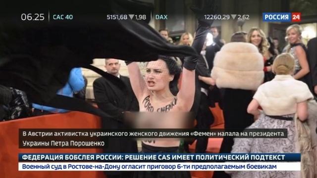 Новости на Россия 24 Грудью на защиту аристократии в Вене активистка Femen напала на Порошенко