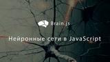 Brain.js Нейронные сети в JavaScript