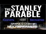 Где скачать и как установить бесплатно The Stanley Parable (Притча о Стенли) - TORRENT