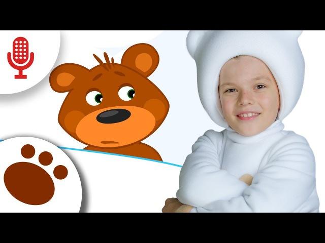 КАРАОКЕ - Десять Медвежат -ТРИ МЕДВЕДЯ - веселая детская песенка считалочка мишки