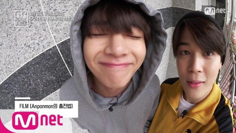 BTS COMEBACKSHOW - HIGHLIGHT REEL [BTS 컴백쇼 D-2] FILM ′Anpanman의 충전법′ PREVIEW! 180524 EP.0