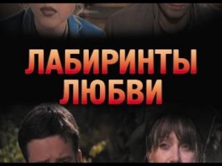Лабиринты Любви (2015). Трейлер на русском HD.