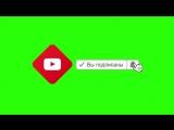 Futazh_dlya_video_v_chroma_key_-_Podpiska_na_Youtube_003.mp4