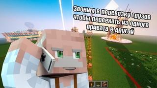 Майнкрафт пранк   Грузоперевозки золотых блоков и чар яблок (разыграл водителя)